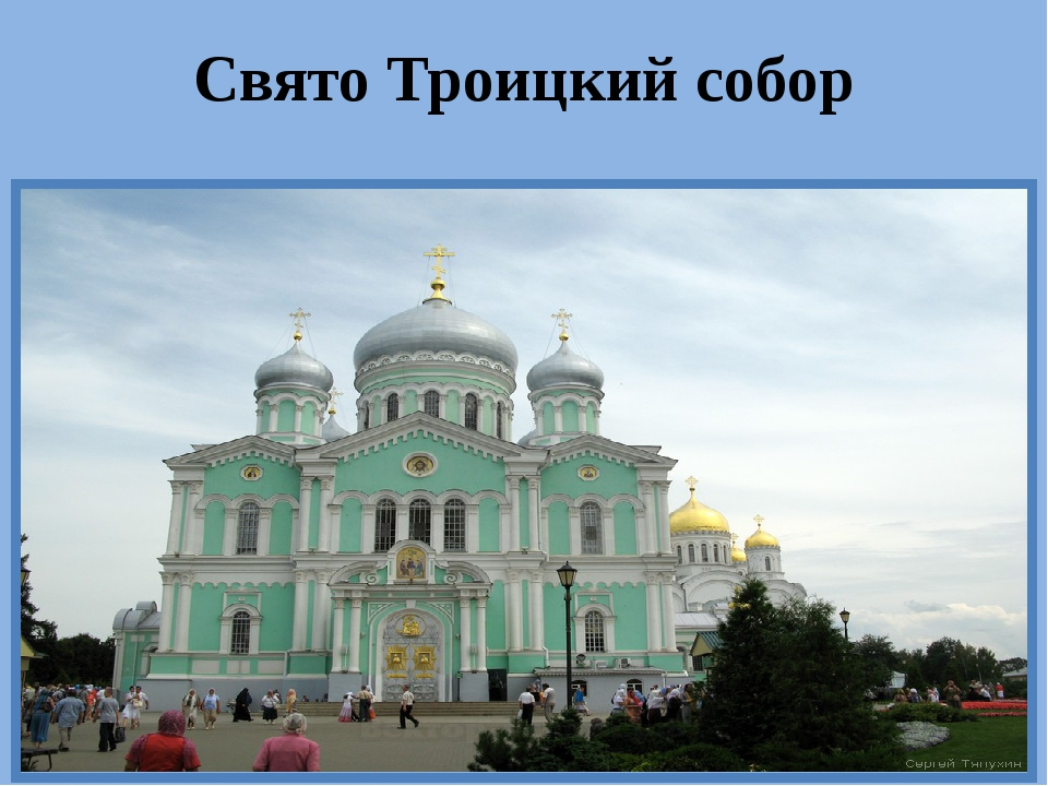 Свято Троицкий собор
