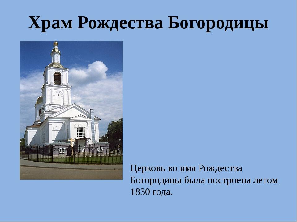 Храм Рождества Богородицы Церковь во имя Рождества Богородицы была построена...