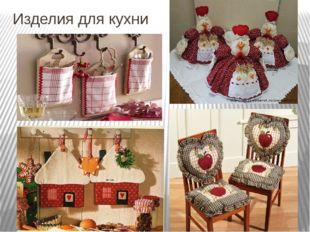 Изделия для кухни