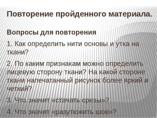 Повторение пройденного материала. Вопросы для повторения 1. Как определить ни...