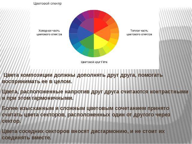 Цвета композиции должны дополнять друг друга, помогать воспринимать ее в цел...