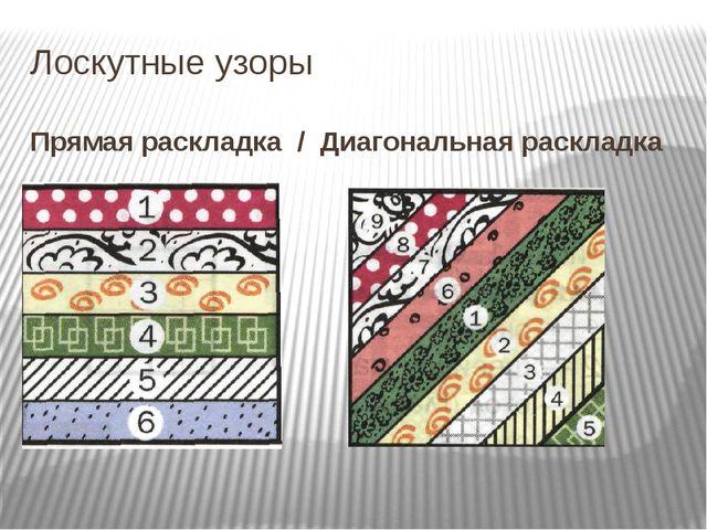 Лоскутные узоры Прямая раскладка / Диагональная раскладка