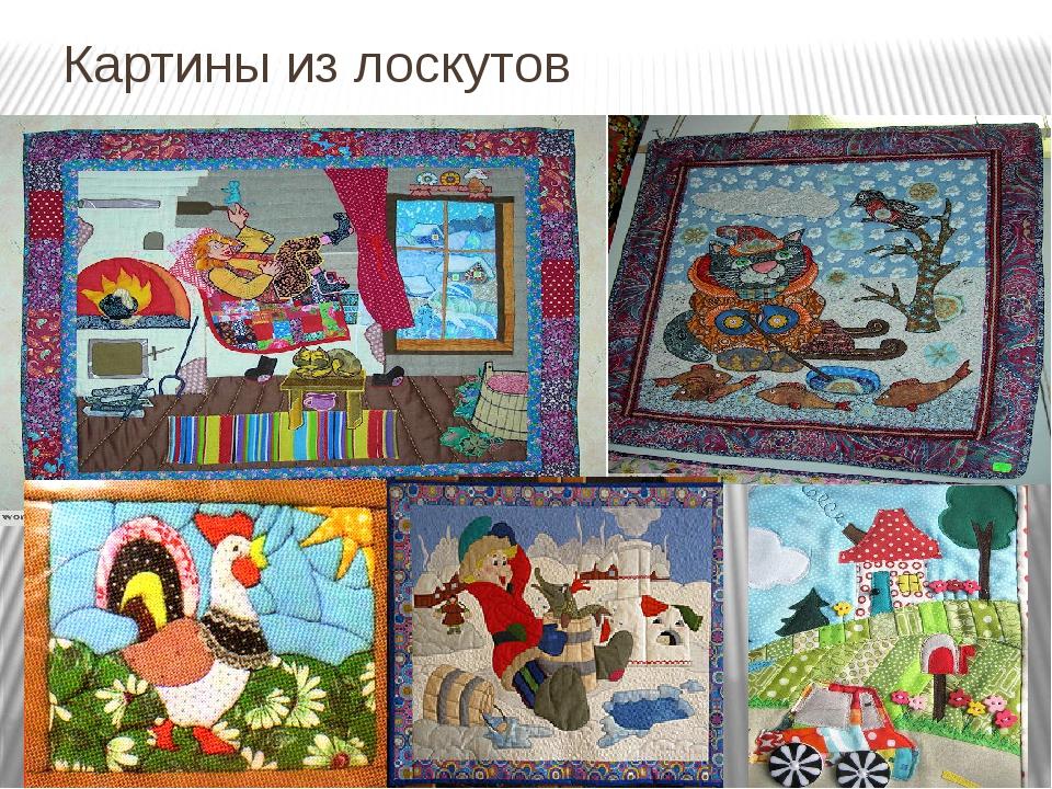 Картины из лоскутов
