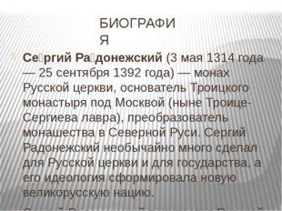 БИОГРАФИЯ Се́ргий Ра́донежский(3 мая 1314 года — 25 сентября 1392 года) — мо