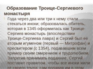 Образование Троице-Сергиевого монастыря Года через два или три к нему стали