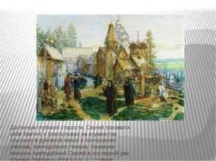 Достигнув глубокой старости, Сергий призвал к себе братию и благословил на и