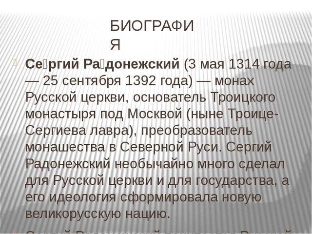 БИОГРАФИЯ Се́ргий Ра́донежский(3 мая 1314 года — 25 сентября 1392 года) — мо...