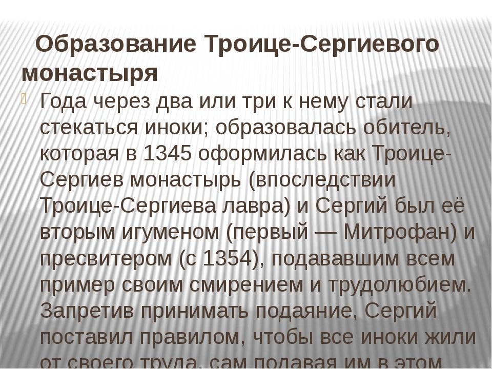 Образование Троице-Сергиевого монастыря Года через два или три к нему стали...
