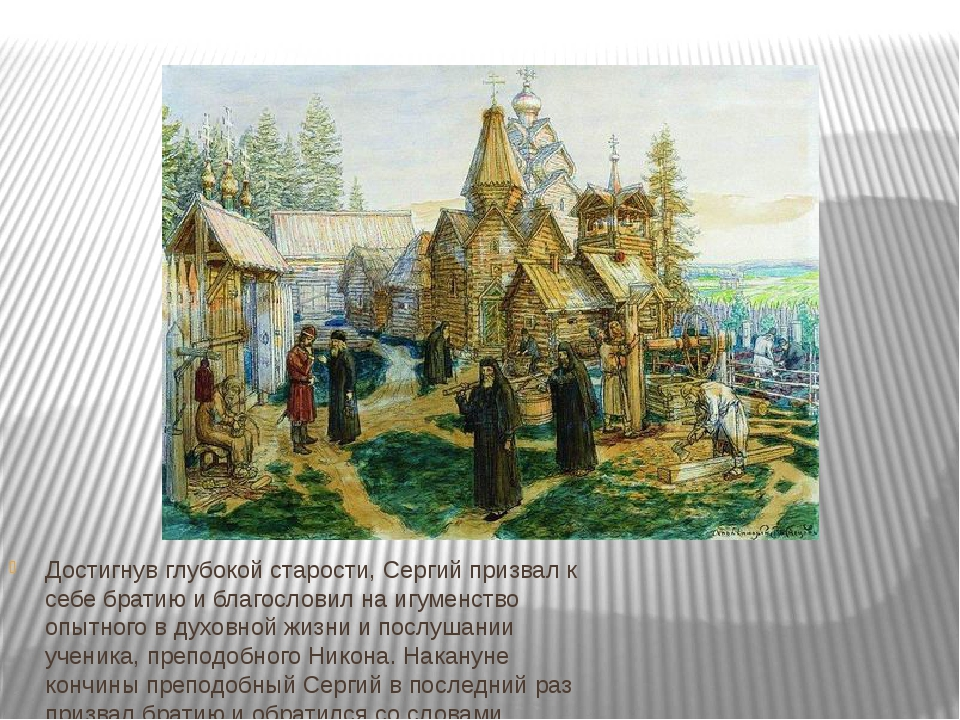 Достигнув глубокой старости, Сергий призвал к себе братию и благословил на и...