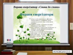 Вправа-енергізатор «Спина до спини» ЖУКОВСЬКА О.О.