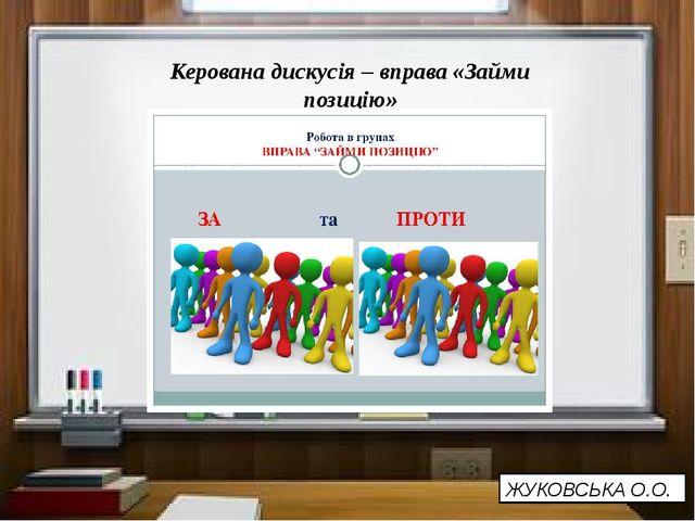 Керована дискусія – вправа «Займи позицію» ЖУКОВСЬКА О.О.