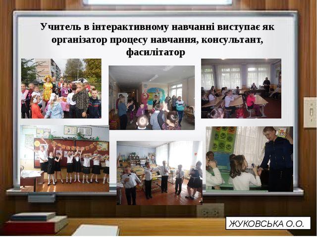 Учитель в інтерактивному навчанні виступає як організатор процесу навчання,...