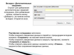 Вкладка «Дополнительные сведения» Служит для добавления дополнительных сведен