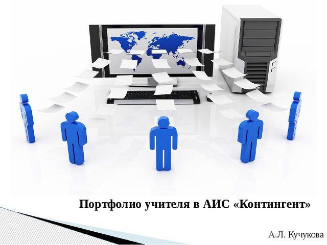 Портфолио учителя в АИС «Контингент» А.Л. Кучукова