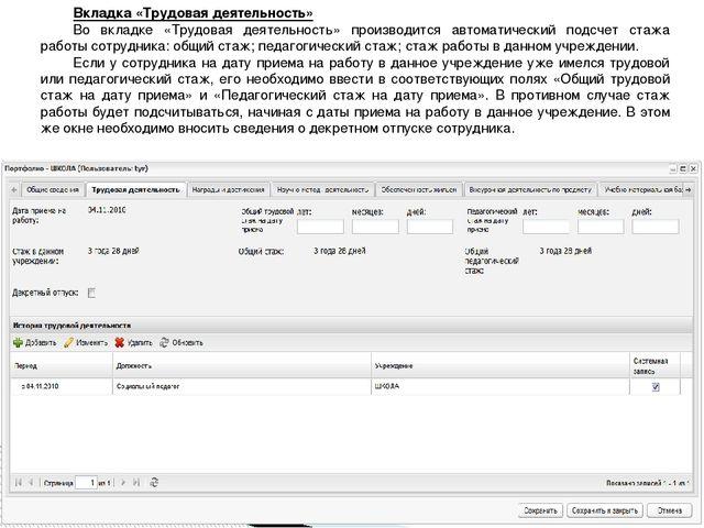 Вкладка «Трудовая деятельность» Во вкладке «Трудовая деятельность» производи...
