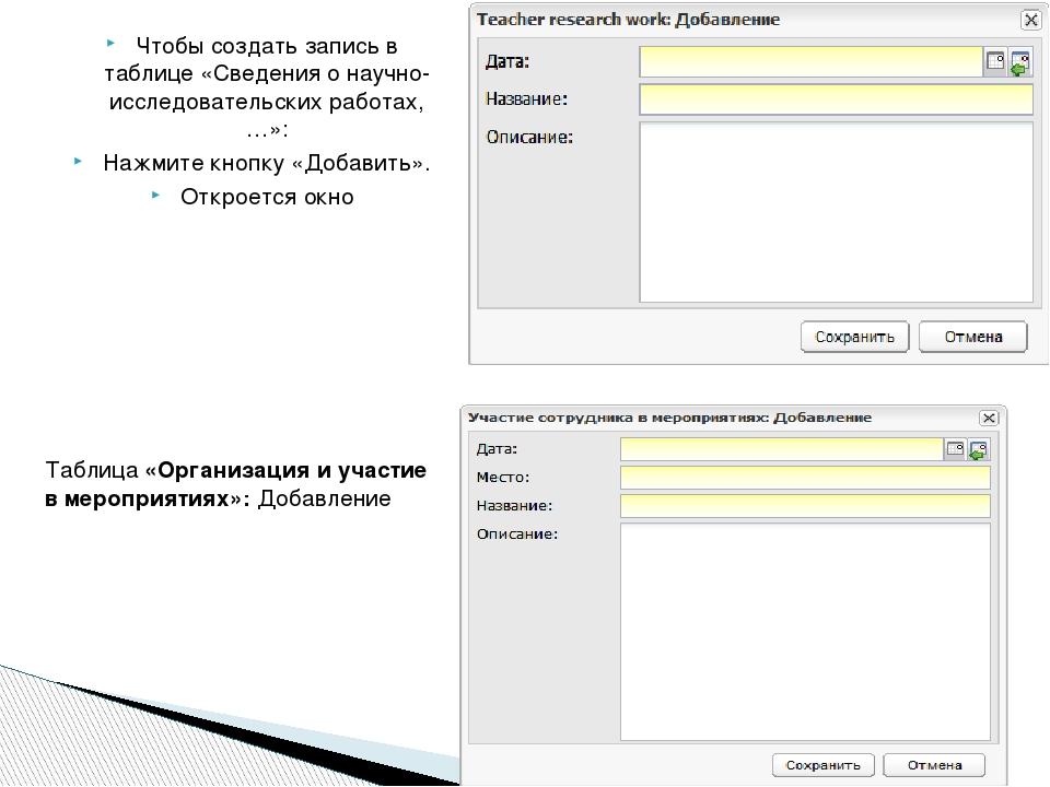 Чтобы создать запись в таблице «Сведения о научно-исследовательских работах,…...