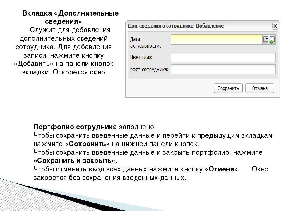 Вкладка «Дополнительные сведения» Служит для добавления дополнительных сведен...