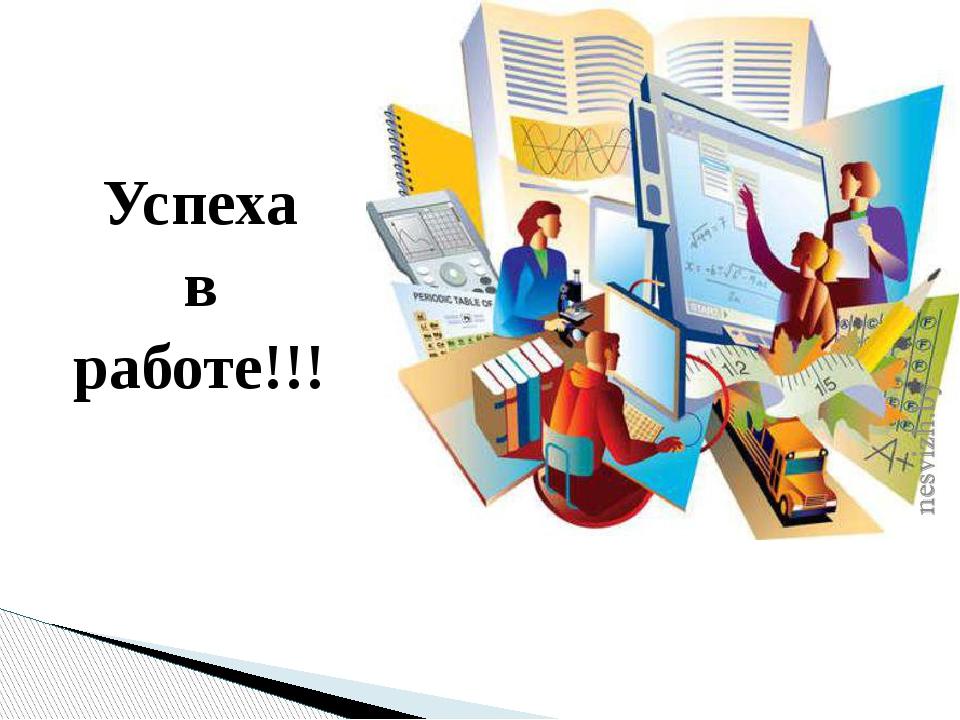 Успеха в работе!!!
