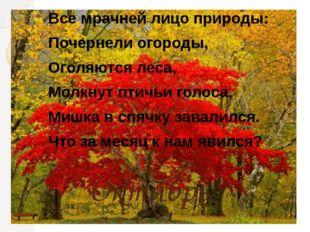Октябрь Все мрачней лицо природы: Почернели огороды, Оголяются леса, Молкнут