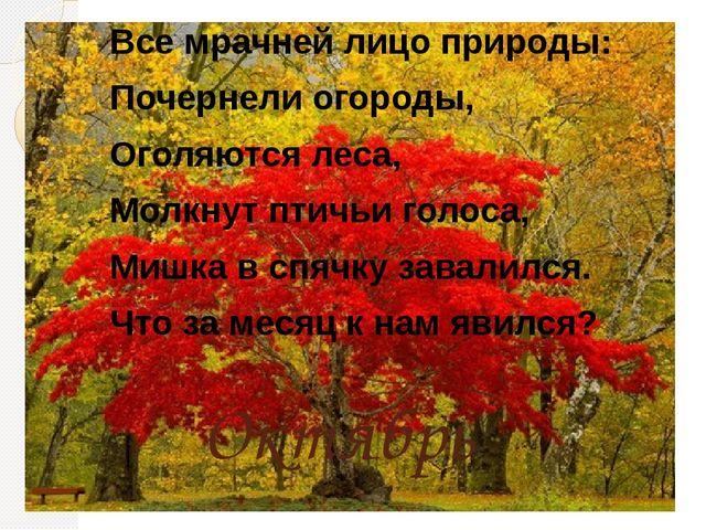 Октябрь Все мрачней лицо природы: Почернели огороды, Оголяются леса, Молкнут...