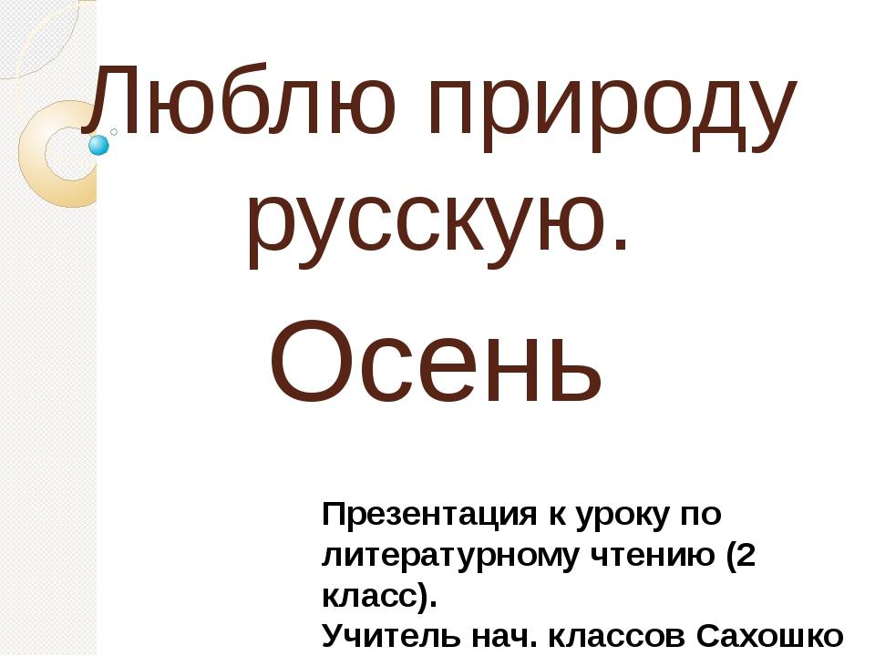 Люблю природу русскую. Осень Презентация к уроку по литературному чтению (2 к...