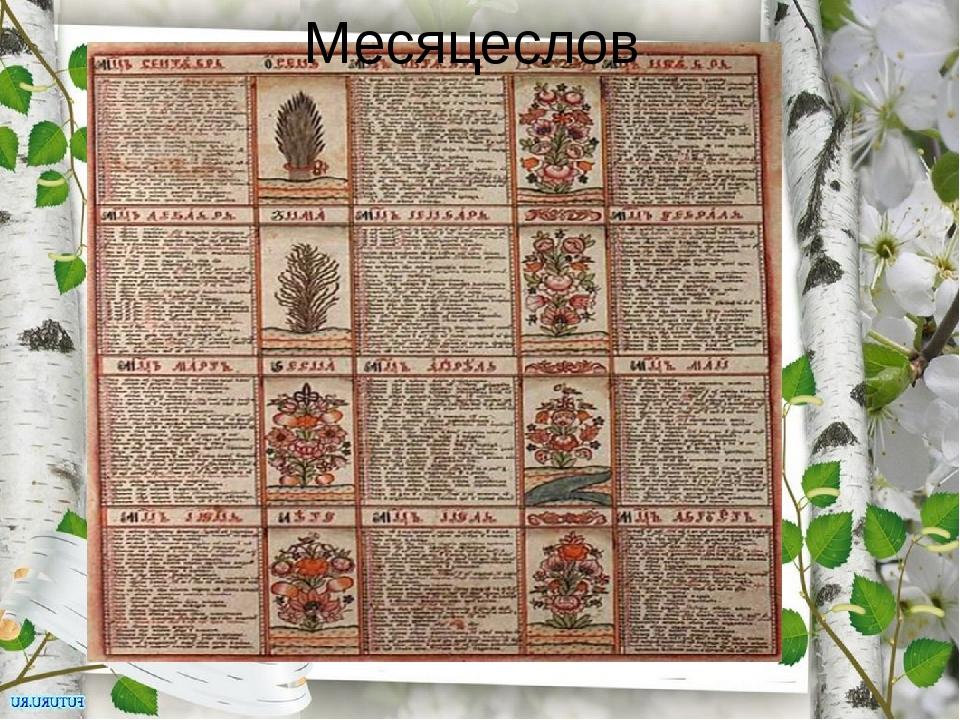 народные календари на руси в картинках самолет, котором талалихин