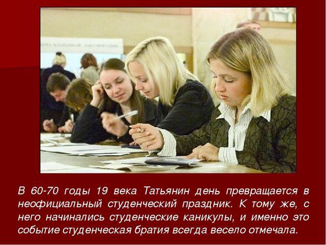 В 60-70 годы 19 века Татьянин день превращается в неофициальный студенческий...