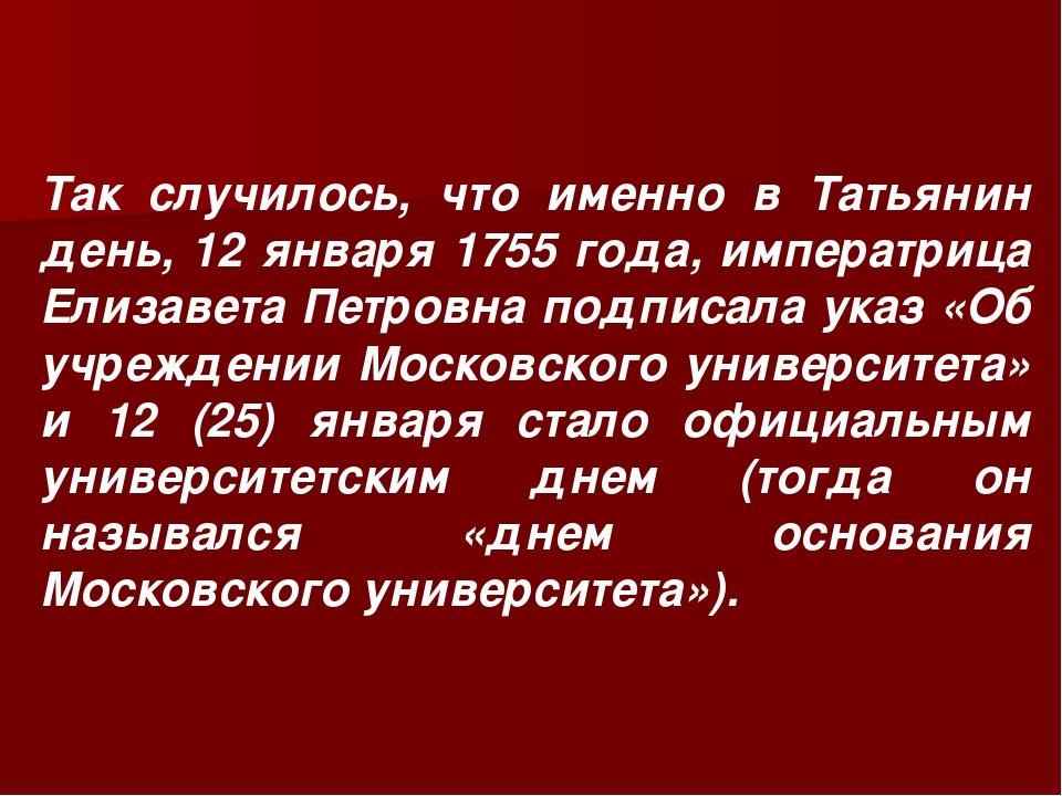 Так случилось, что именно в Татьянин день, 12 января 1755 года, императрица Е...