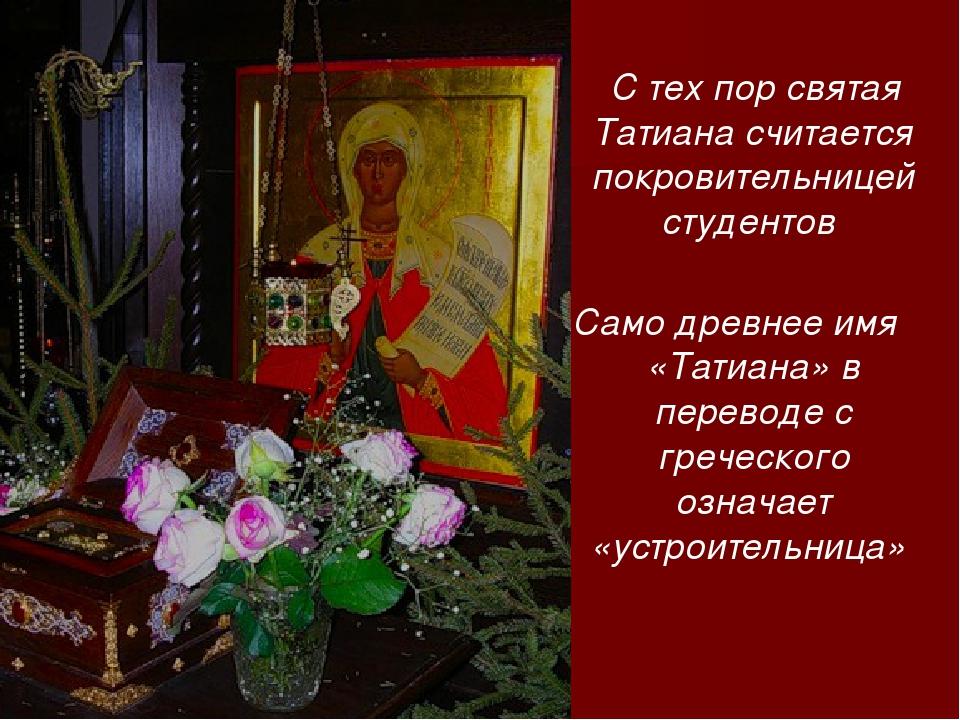 С тех пор святая Татиана считается покровительницей студентов Само древнее и...