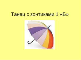 Танец с зонтиками 1 «Б»