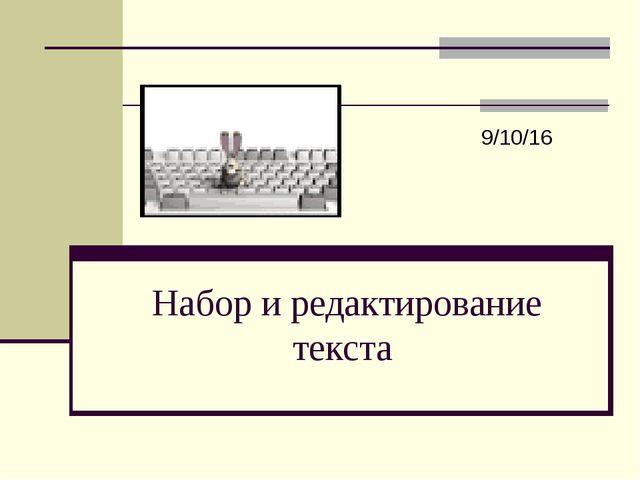 Набор и редактирование текста