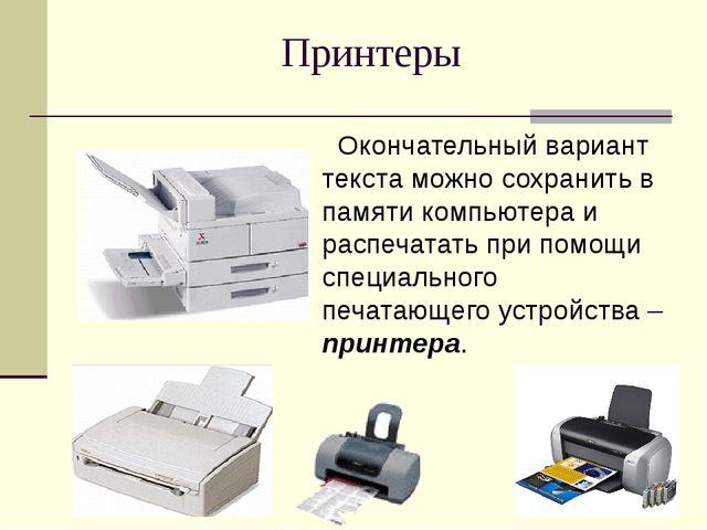 Принтеры Окончательный вариант текста можно сохранить в памяти компьютера и р...