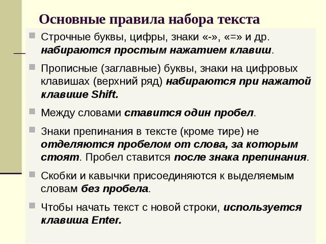 Основные правила набора текста Строчные буквы, цифры, знаки «-», «=» и др. на...