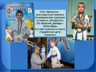 Олег Афанасов – многократный чемпион Всеукраинских турниров по карате, облада