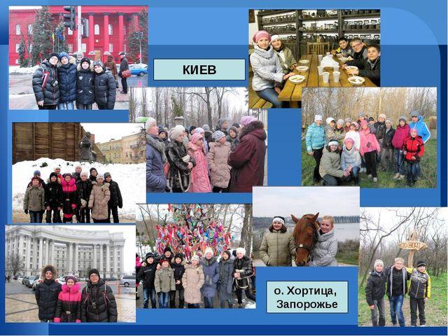 КИЕВ о. Хортица, Запорожье