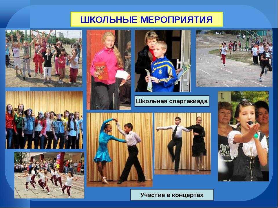 ШКОЛЬНЫЕ МЕРОПРИЯТИЯ Школьная спартакиада Участие в концертах