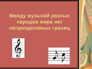 Между музыкой разных народов мира нет непреодолимых границ