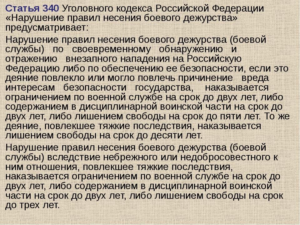 Статья 340 Уголовного кодекса Российской Федерации «Нарушение правил несения...