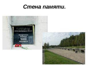 Стена памяти.