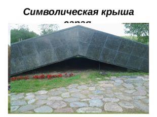 Символическая крыша сарая.