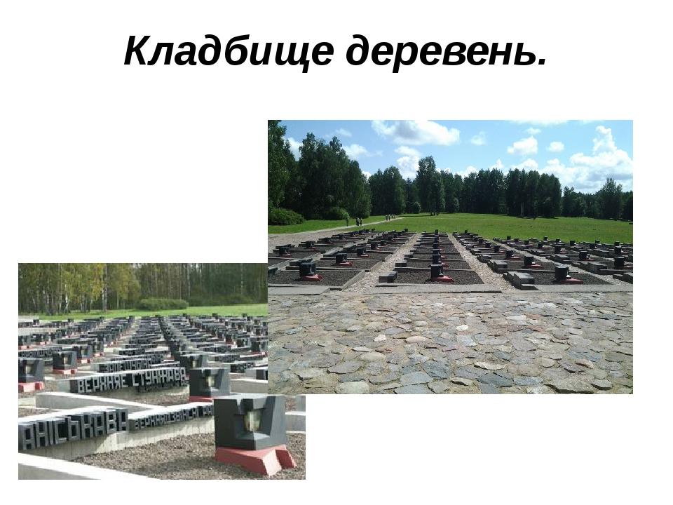 Кладбище деревень.