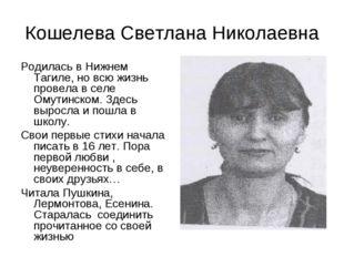 Родилась в Нижнем Тагиле, но всю жизнь провела в селе Омутинском. Здесь вырос