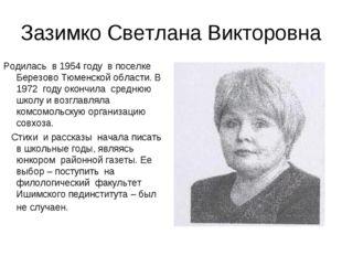 Родилась  в 1954 году  в поселке Березово Тюменской области. В 1972  году око