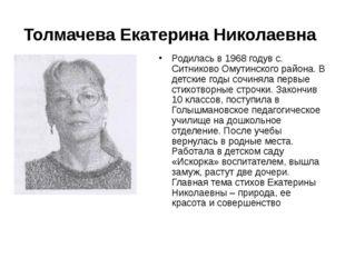 Родилась в 1968 годув с. Ситниково Омутинского района. В детские годы сочинял