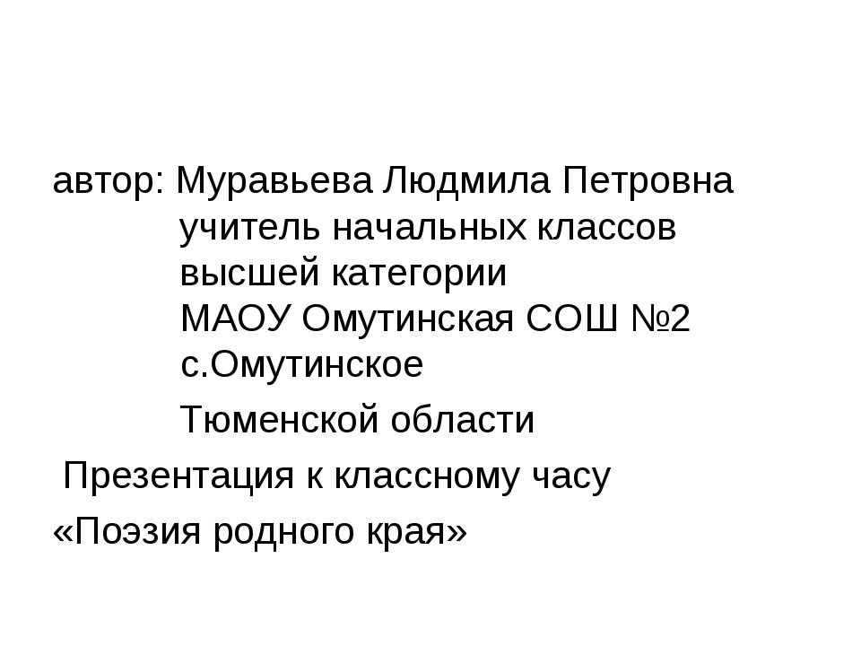 автор: Муравьева Людмила Петровна          учитель начальных классов...
