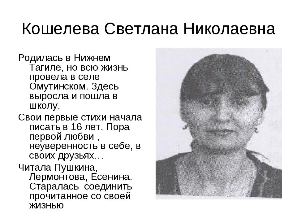 Родилась в Нижнем Тагиле, но всю жизнь провела в селе Омутинском. Здесь вырос...