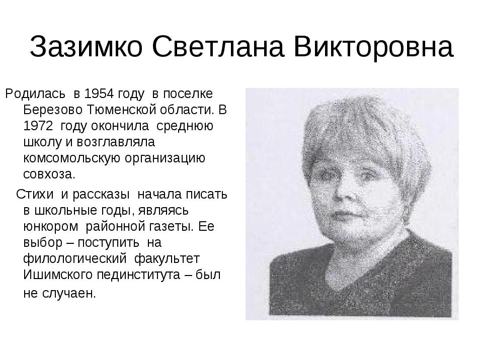 Родилась  в 1954 году  в поселке Березово Тюменской области. В 1972  году око...