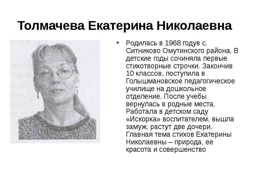 Родилась в 1968 годув с. Ситниково Омутинского района. В детские годы сочинял...