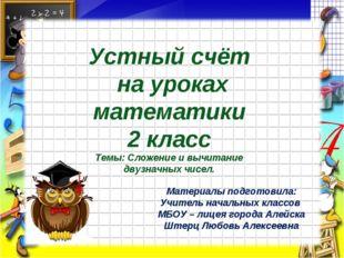 Устный счёт на уроках математики 2 класс Темы: Сложение и вычитание двузначны