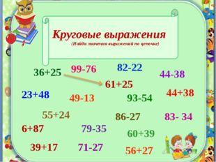 Круговые выражения (Найди значения выражений по цепочке) 6+87 39+17 56+27 71-
